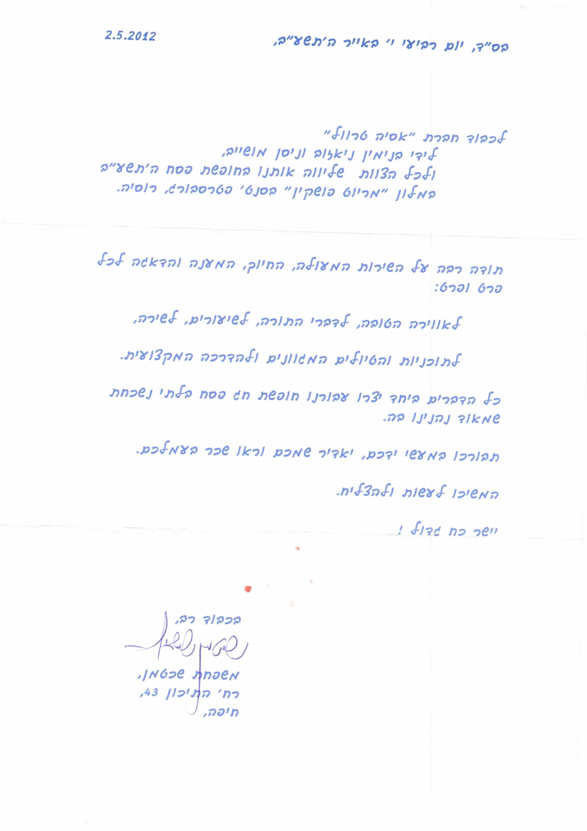 נופש פסח סנט פטרבורג מש' שכטמן חיפה