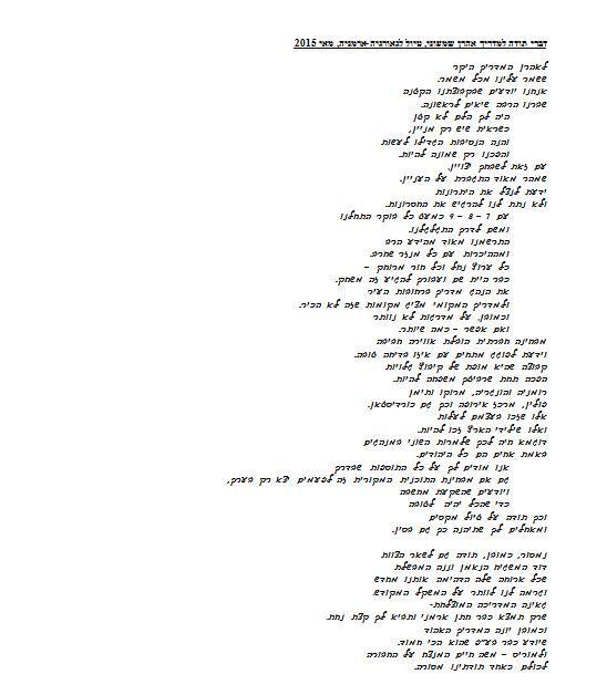 גלרייה - מטיילים כותבים, 22 מתוך 50